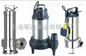 WQ耐高温潜水排污泵|三相带浮球排污泵