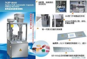 NJP-800充填機