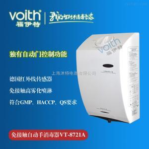 VT-8721A手消毒器價格/酒精噴霧手消毒器廠商/自動殺菌凈手器質量