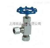 J94W/H針型閥J94W/H卡套角式針型閥