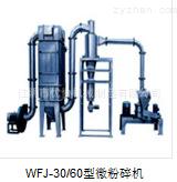 WFJ100型微粉碎机 大型粉碎机水循环冷却脉冲除尘旋风自动下料