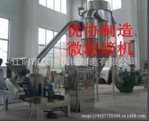 WFJ100型微粉碎机 大型粉碎机 水循环冷却脉冲除尘旋风自动下料