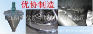 大吨位混合机 精细化工混合机  耐火材料混合机 铝粉混合机