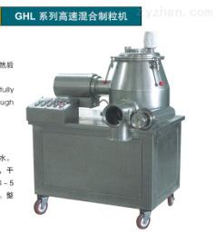高速混合制粒机(GHL-150)  高效 快速 混合 丰鑫机械