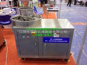 XZL-250旋轉制粒機 高效制粒機