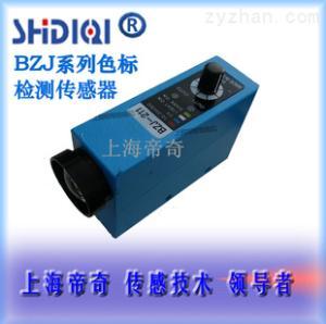 BZJ系列色標檢測傳感器