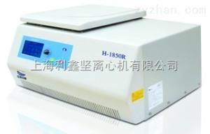 高速台式冷冻离心机 H-1850R