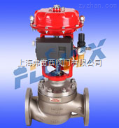 FLXZBZP气动高温套筒调节阀,进口单座套筒调节阀